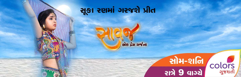 Colors Gujarati: Watch Gujarati TV Entertainment Shows